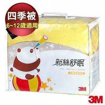 【全新含稅】3M新絲舒眠大寶貝專用被 Z250 四季被 (6~12歲學齡兒童適用) 可水洗.可烘乾.透氣佳 兒童棉被