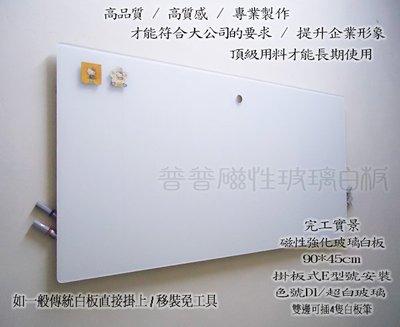客製化磁性玻璃白板,提升企業形象,永久如新(掛板式/直接掛)