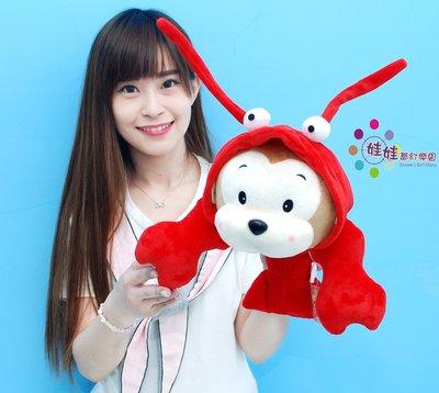 娃娃夢幻樂園~可愛龍蝦娃娃~龍蝦猴玩偶...