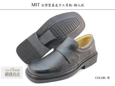 大尺碼 - 台灣製真皮手工男鞋 | 手工縫線橡膠大底 | 真皮皮鞋 | 學生鞋 |上班鞋-男版-黑