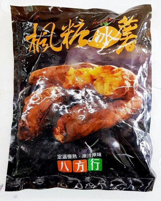 【八方行 楓糖冰薯 蜜地瓜 熟地瓜 一公斤】 台農57號品種 冷熱皆好吃 低卡高纖 優質主食『即鮮配』