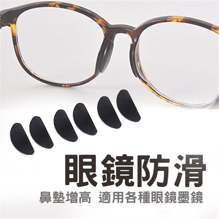 ⭐星星小舖⭐ 台灣出貨 眼鏡防滑鼻墊 眼鏡鼻墊 防滑鼻墊 眼鏡防滑 鼻墊替換