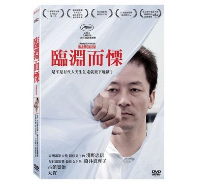 合友唱片 面交 自取 臨淵而慄 (DVD) Harmonium