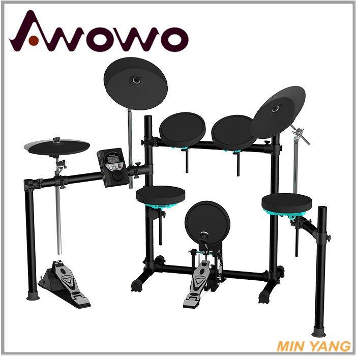 【民揚樂器】電子鼓 電子爵士鼓 AWOWO AK1 台灣製 多重好禮贈送