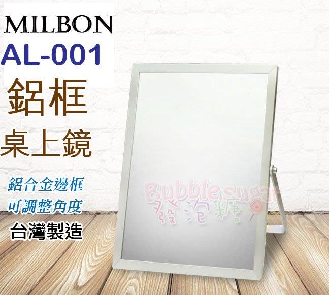 ☆發泡糖 AL-001   9吋 高質感 鋁框 桌上鏡/化妝鏡/(台灣製造)  台南自取超取