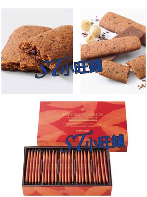 ST小旺鋪 日本北海道 人氣商家ROYCE 警棒曲奇 榛子可可口味(橘紅色盒包裝) 25入 榛果可可餅乾 烤榛果警棒曲奇