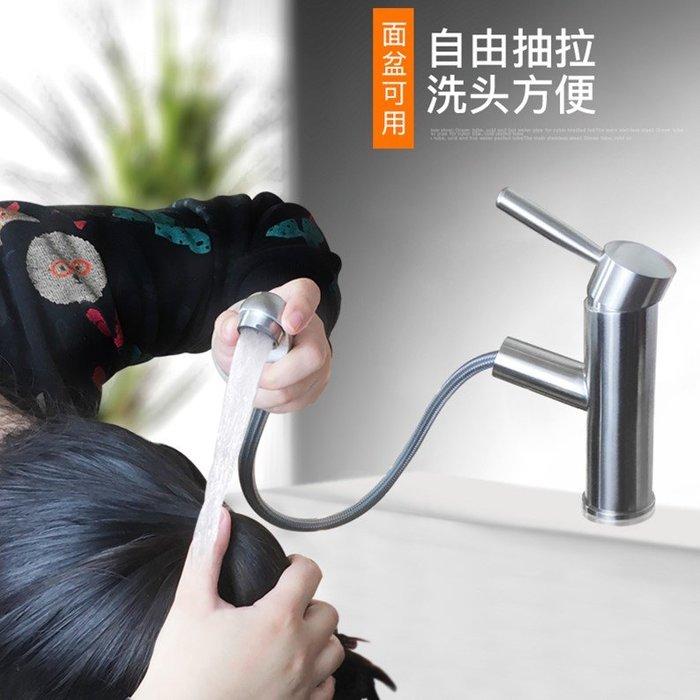 面盆龍頭抽拉式冷熱伸縮家用衛生間洗臉盆水龍頭洗手盆台盆