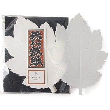 【日本進口】菊 100枚入 十吋天婦羅敷紙 101-1