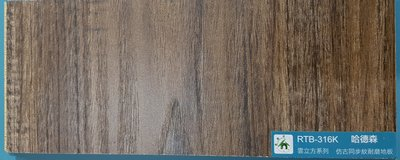 橙舍木地板~超耐磨寬板7.8寸F1仿古浮雕~哈德森