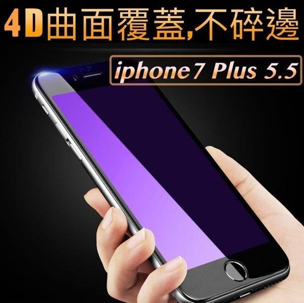 【滿版、全螢幕、不碎邊 】4D曲面 、弧邊、奈米、拒藍光【9H 鋼化玻璃膜】iPhone7 Plus 5.5寸