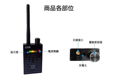 【皓翔防身館】 全視線  G318 多功能 反無線偷拍 /監聽 偵測器