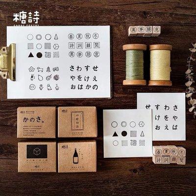 糖詩鹽系基礎實用小物組合木質印章 原木橡膠圖章N維空間四時物語