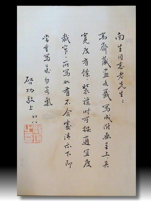 【 金王記拍寶網 】S1058  中國近代名家 啟功款 水墨印刷書信書法一張 罕見 稀少