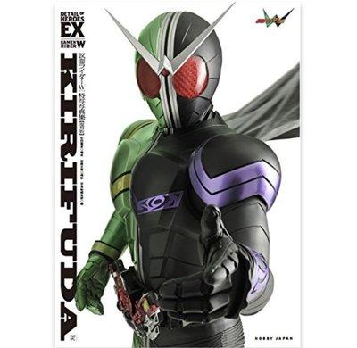 全新現貨 幪面超人W 特寫寫真集 KIRIFUDA DETAIL OF HEROES EX【復刻版】購自日本