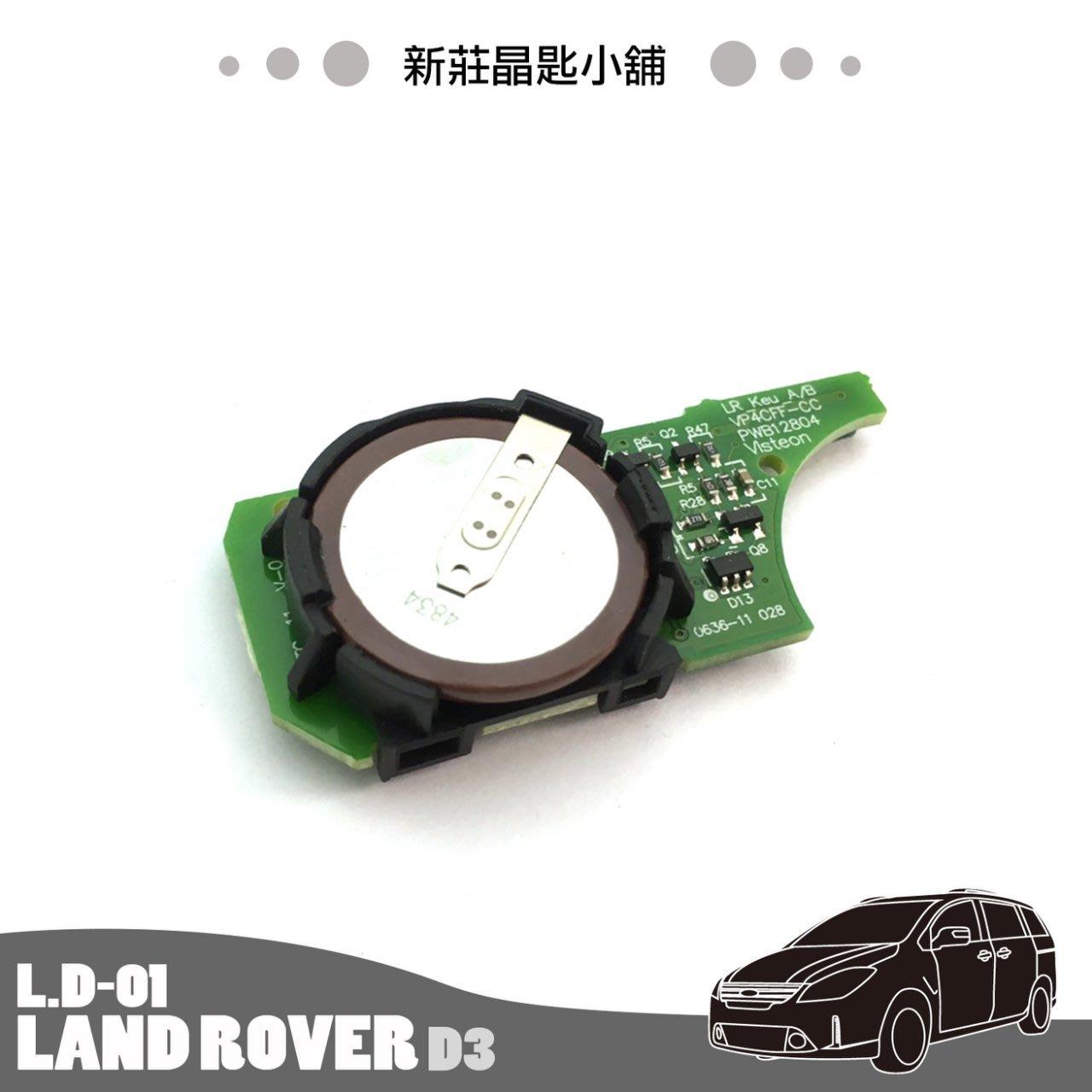 新莊晶匙小舖 LAND ROVER / RANGE ROVER DISCOVERY 3 摺疊鑰匙電池更換 摺疊鑰匙維修