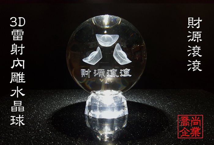 【威利購】3D雷射內雕水晶球【10cm財源滾滾】附4.5球座.開運擺飾.流水盆滾球