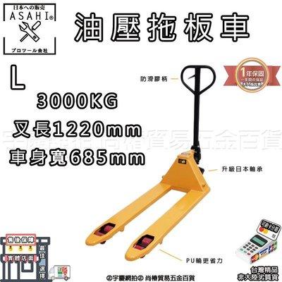 ㊣宇慶S鋪㊣刷卡分期|3T油壓拖板車 L號|台灣鐵牛 升降台車/升降車 耐重3000KG
