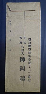 AA32(豐原老文獻)日治時期豐原郡豐原街『司法行政代書人陳阿福』老信封