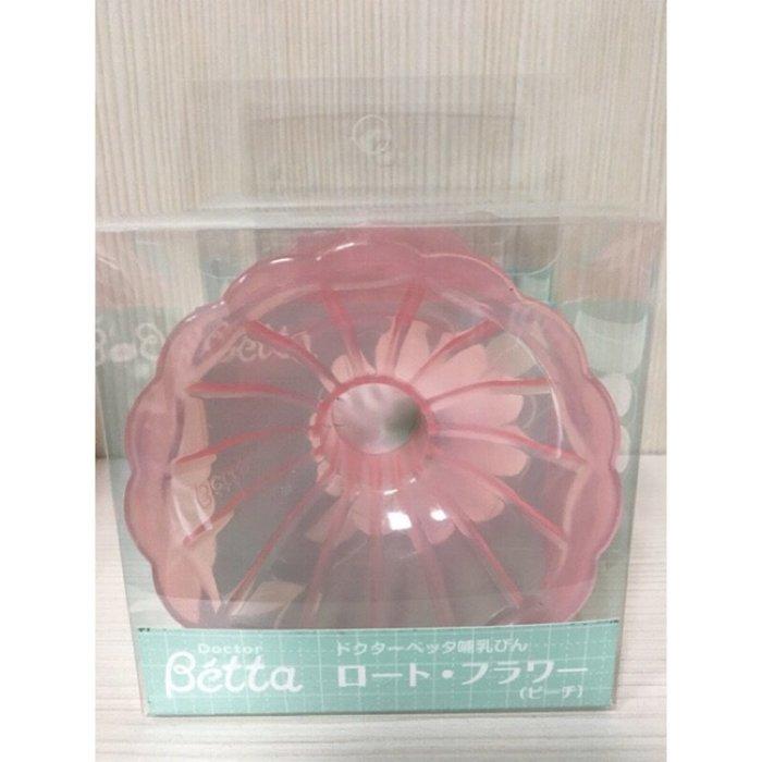 全新日本購回~Betta 貝塔 粉紅色 小花漏斗~另有玻璃、PPSU奶瓶