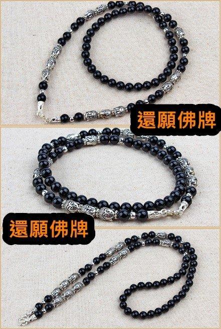 「還願佛牌」泰國佛牌鏈 串珠款 項鍊 單掛 經典 佛牌鏈子 黑瑪瑙 藏銀 佛頭 如來 6 mm 金 \ 銀