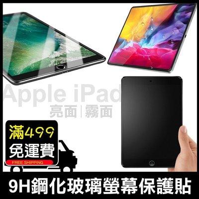 9H鋼化玻璃保護貼 iPad Mini 1/2/3/4/5 Air4 10.9 Pro 11/12.9吋 防指紋 玻璃貼