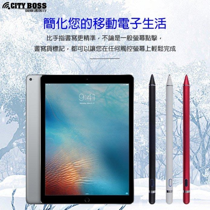 捌CITYBOSS ASUS ZenFone 5 ZE620KL 主動式手寫筆電容筆細款筆頭鋁合金充電款 17CM觸控筆