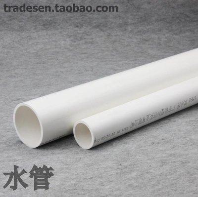 10份起購(恒一)PVC水管 白色UPVC給水管 塑料水管 PVC飲用水管 PVC-U管道