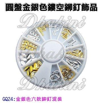 日本流行美甲產品~《日系金銀色鏤空鉚釘飾品》~GQ24,六款鉚釘混裝圓盤包裝~美甲我最酷喔