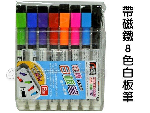寶貝玩具屋二館☆【帶磁鐵8色白板筆】(八入多色白板筆套組)具磁性☆【文具】