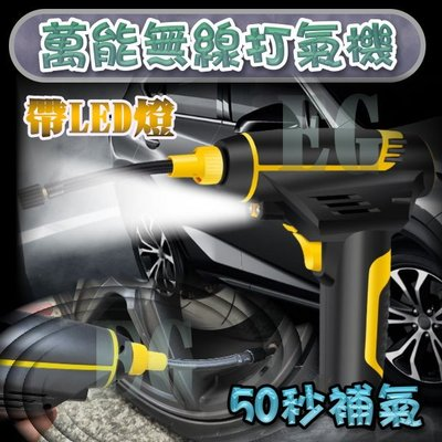 G7F90 手持無線充電打氣機 鋰電池 帶燈手持智能數顯 車載 無線 打氣機  USB充電 輪胎打氣機 氣球打氣機
