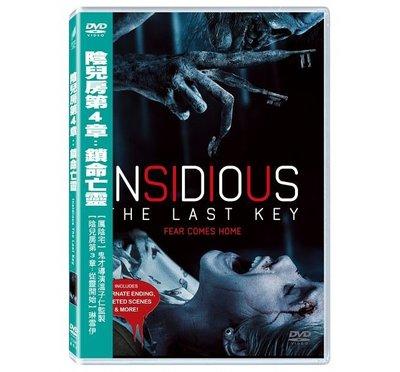 (全新未拆封)陰兒房第4章:鎖命亡靈 Insidious : The Last Key DVD(得利公司貨)