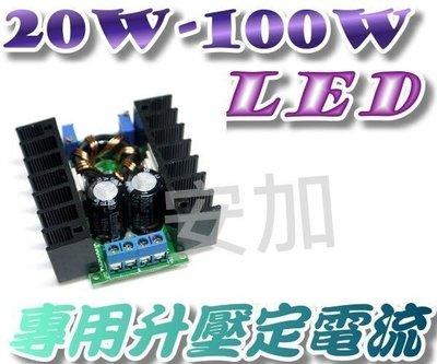 J1A22 20W-100W LED專用升壓定電流 10A恆壓恆流DC-DC電源模組 適用車載、太陽能、電池穩壓充電