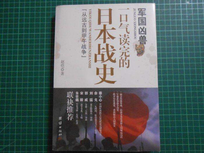 《軍國凶獸 ~一口氣讀完的日本戰史》 趙愷著 民2014年初版 簡體書 【CS超聖文化2讚】