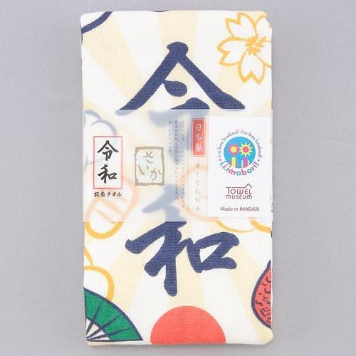 日本令合年記念版的綿長毛巾