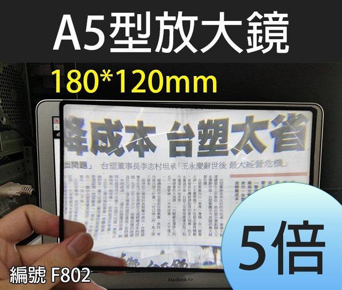【傻瓜批發】(F802) 5倍180*120mm卡片型放大鏡/名片型放大鏡 老花/中老年人閱讀書報 板橋現貨