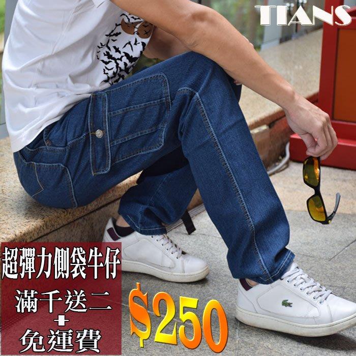☆TIANS☆*【482基本藍】多口袋/休閒褲/側袋工作褲/休閒長褲/共有6款,降價250元,滿千免運再送2