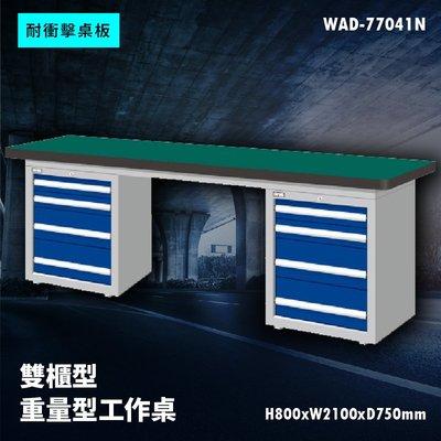 【廣受好評】Tanko天鋼 WAD-77041N《耐衝擊桌板》雙櫃型 重量型工作桌 工作檯 桌子 工廠 車廠 保養廠