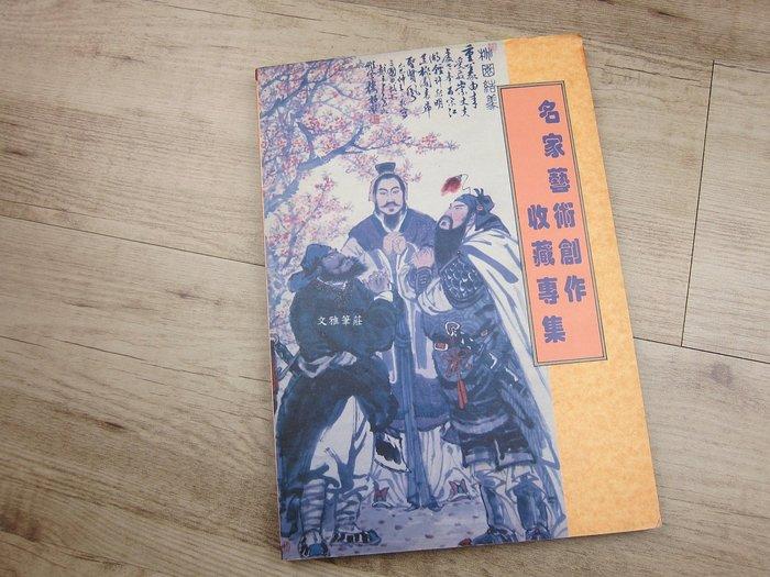 韓非子小舖~ 名家藝術創作收藏專集