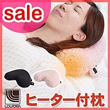 『東西賣客』日本ATEX冬天專用 充電式/熱/ 電熱枕/ 枕頭/愛心【AX-KXL531】 *空運*