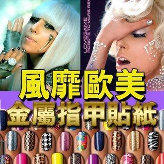 歐美金屬指甲貼紙/指甲貼MINX NAILS Lady Gaga李倩蓉推薦 【特價】§異國精品§