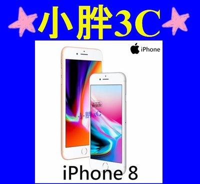 ☆小胖☆月租999 攜碼台哥大  iPhone 8 256G i8 256G 高雄門市 4.7吋
