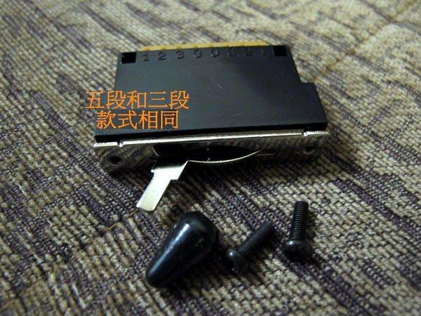 ☆ 唐尼樂器︵☆電吉他拾音器 3 Way/ 5 Way Switch  三段/五段音色切換開關