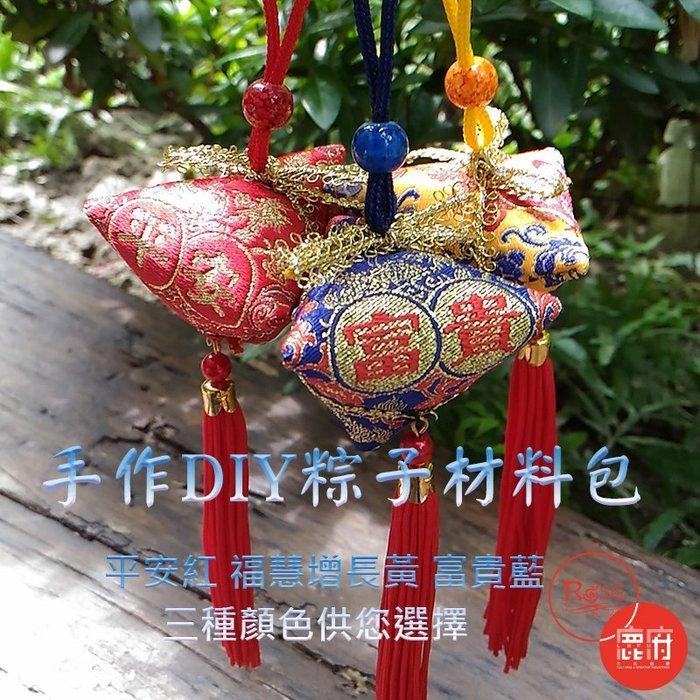 織布DIY粽子香包教學活動/粽子香包材料包‧畢業季 端午節香包【鹿府文創FD0110】