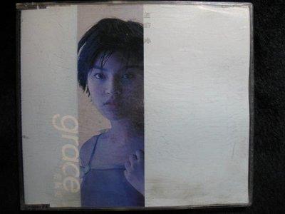 葉佩雯 grace - 相信愛 - 1999年飛圖唱片 宣傳EP版 - 保存佳9成新 - 201元起標   Y42