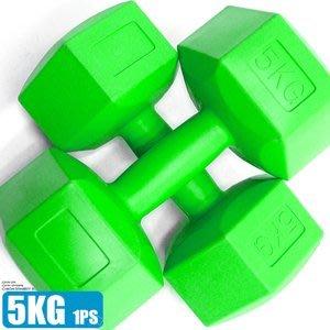 【推薦+】六角5KG啞鈴(單支販售)6角5公斤啞鈴訓練方法.練胸肌舉重量訓練.運動健身器材專賣店特賣C113-33525