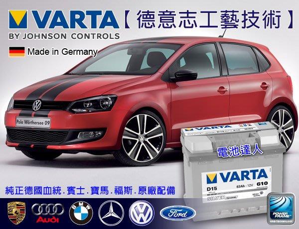 【電池達人】DIY自取交換價 華達VARTA汽車電瓶 D15 63AH KIA SEPHIA OPEL KADETT