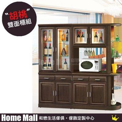 HOME MALL~丹尼胡桃6.4尺中空雙面櫃組 $22900 (雙北市免運費)6B