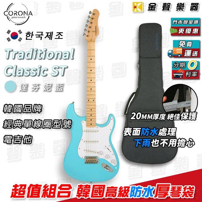 【金聲樂器】Corona Traditional Classic ST 韓國 電吉他 贈送韓國高級 防水厚琴袋 達芬妮藍