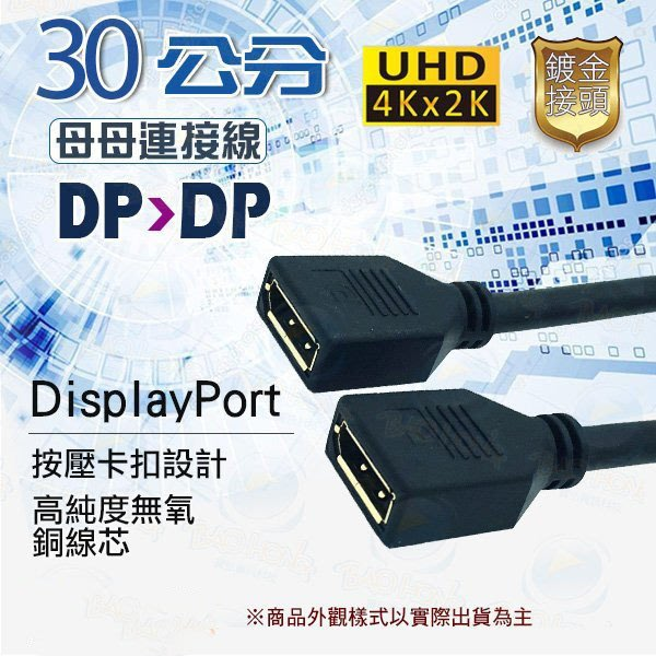 DisplayPort母對母對接線 大DP延長線 DP母母對接線 延長頭 雙通線 30公分 支援4K3D 台南PQS