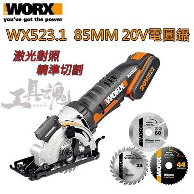 WX523.1 威克士 85MM 小電圓鋸 軍刀鋸 迷你電鋸 電動圓鋸 20V 鋰電池 公司貨 WORX WX523